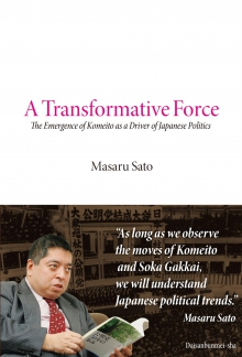 A Transformative Force