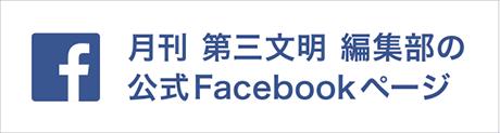月刊第三文明編集部のFacebookページ