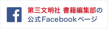 第三文明社 書籍編集部のFacebookページ