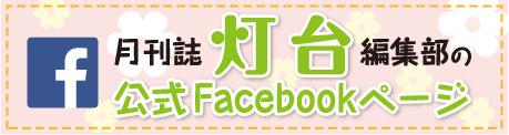 灯台Facebook