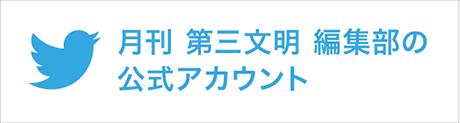 月刊第三文明編集部のtwitter