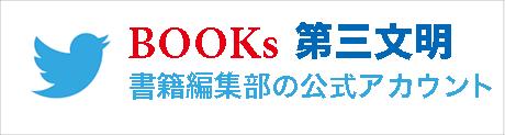 第三文明社 書籍編集部のtwitter