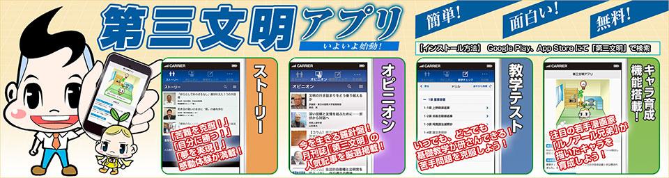 第三文明アプリ