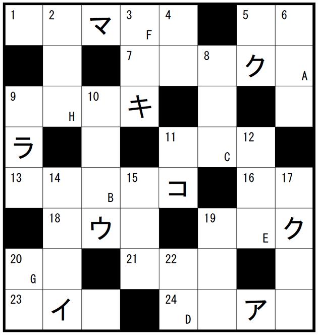 クロスワードパズル | 月刊「灯...